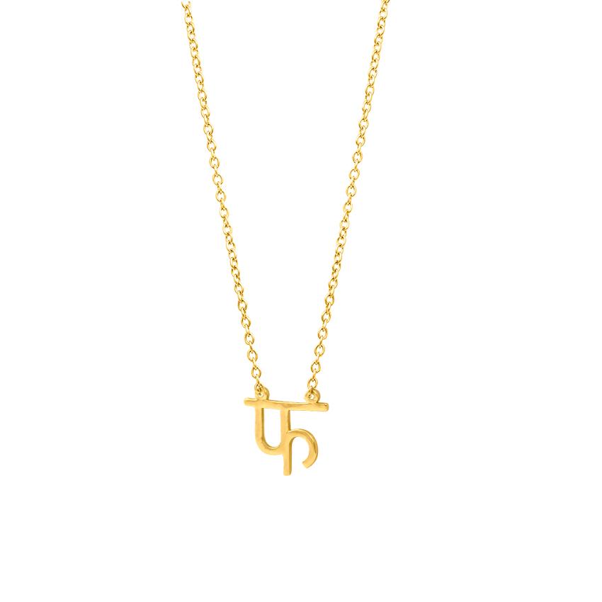 Gold Necklaces 14 Karat Rose Gold Pha Akshar Gold Necklace
