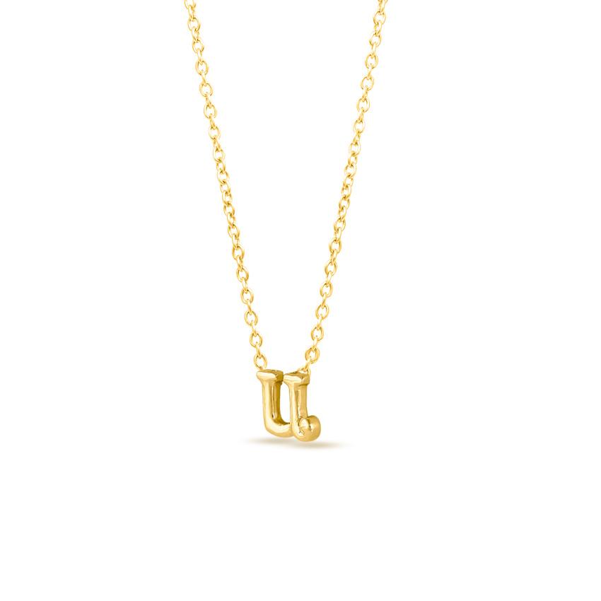 Classic Alphabet U Necklace